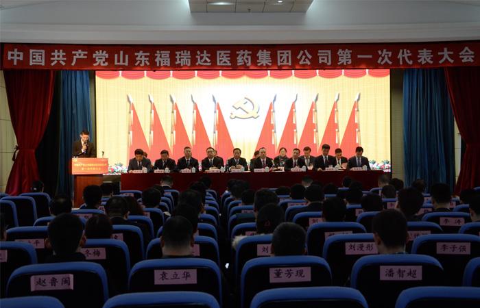 中国共产党山东福瑞达医药集团公司第一次代表大会