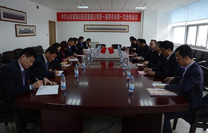 中国共产党山东福瑞达医药集团公司委员会第一次全体会议